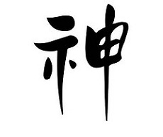 "Chinese ""God"" calligraphy tattoo for men and women."